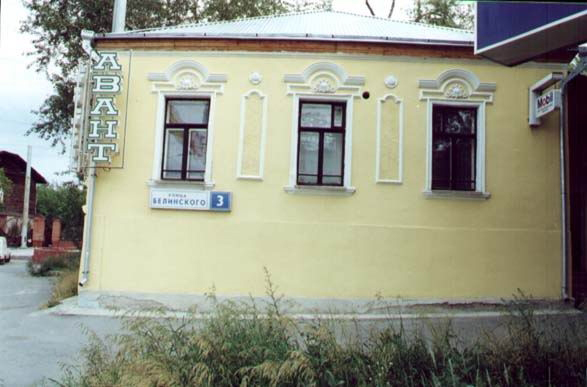 Дом Ярутина