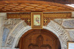 церковь Святого Зосима Созопольского